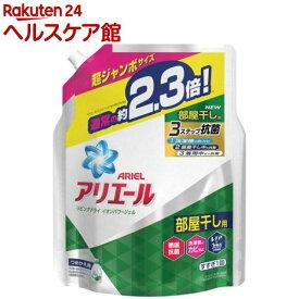 アリエール 洗濯洗剤 液体 リビングドライイオンパワージェル 詰め替え 超ジャンボ(1.62kg)【spts5】【kws01】【アリエール イオンパワージェル】[部屋干し]