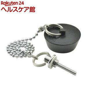 GAONA これエエやん 洗面器ゴム栓くさりつき GA-MG013(1個)【GAONA】