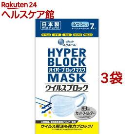 エリエール ハイパーブロックマスク ウイルスブロック ふつうサイズ(7枚入*3袋セット)【エリエール】