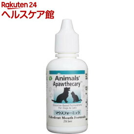 Animals'Apawthecary(アニマルズアパスキャリー) マウスフォーミュラ(29.5ml)【Animals'Apawthecary(アニマルズアパスキャリー)】