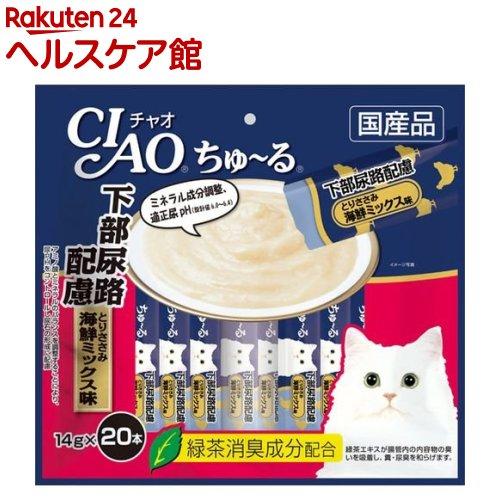 チャオ ちゅーる 下部尿路配慮 とりささみ 海鮮ミックス味(14g*20本入)【ちゅ〜る】