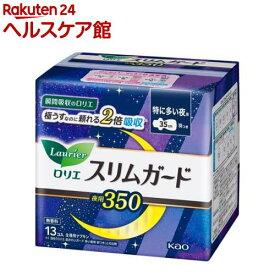 ロリエ スリムガード 夜用 350(13コ入)【ロリエ】[生理用品]
