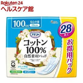 [大容量パック] アテント コットン100%自然素材パッド 安心中量(28枚入)【アテント】