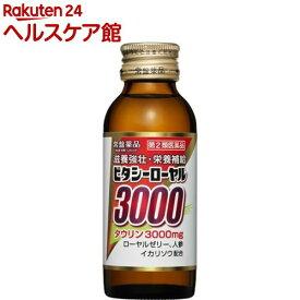 【第2類医薬品】ビタシーローヤル3000(100ml*50本入)【ビタシー】