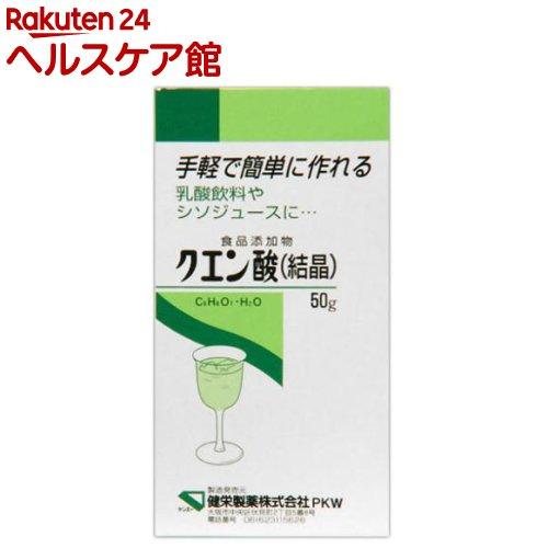 クエン酸 結晶(50g)【ケンエー】