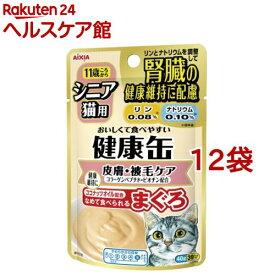 シニア猫用 健康缶 パウチ 皮膚・被毛ケア(40g*12コセット)【健康缶シリーズ】[キャットフード]