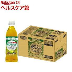 ダイドー 大人のカロリミット 玉露仕立て緑茶プラス(500ml*24本入)