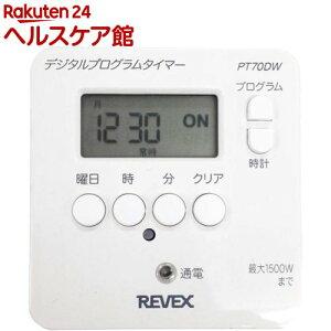 リーベックス 簡単デジタルタイマー PT70DW(1台)【REVEX(リーベックス)】