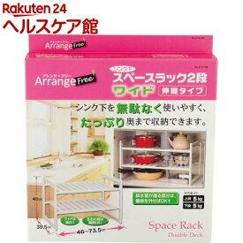 アレンジフリー シンク下スペースラック2段 ワイド 伸縮タイプ(1コ入)【パール金属】