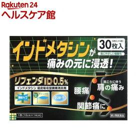 【第2類医薬品】リフェンダID0.5%(セルフメディケーション税制対象)(6枚入*5袋)【リフェンダ】