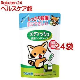 牛乳石鹸 メディッシュ 薬用ハンドソープ 詰替用(220ml*24袋セット)【メディッシュ】
