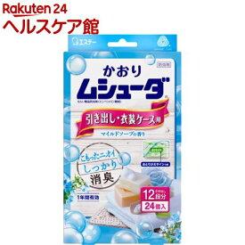 かおりムシューダ 1年間有効 防虫剤 引き出し・衣装ケース用 マイルドソープの香り(24コ入)【ムシューダ】