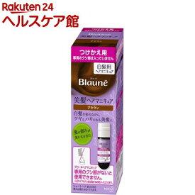 ブローネ ヘアマニキュア ブラウン つけかえ用(72g(リムーバー8ml))【ブローネ】