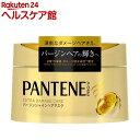 パンテーン エクストラダメージケア バージンシャインヘアマスク(150g)【PANTENE(パンテーン)】