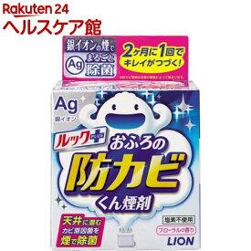 ルック おふろの防カビくん煙剤(5g)【ルック】
