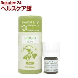 和精油 ヒノキ(3ml)【生活の木 和精油】