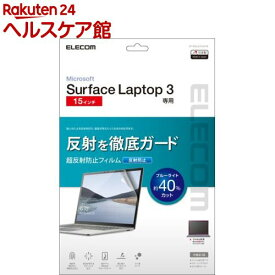 エレコム Surface Laptop 3 15インチ フィルム BLカット 反射防止 EF-MSL3LFLBLKB(1枚)