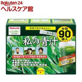ヤクルト 元気な畑 私の青汁(4g*90袋入)【元気な畑】