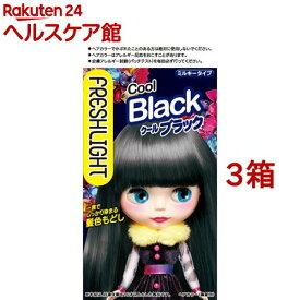 フレッシュライト ミルキー髪色もどし クールブラック(3箱セット)【フレッシュライト】