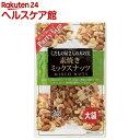 くだもの屋さんの木の実 素焼きミックスナッツ 大袋(230g)【くだもの屋さんシリーズ】