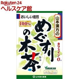 山本漢方 めぐすりの木茶100%(3g*10分包)