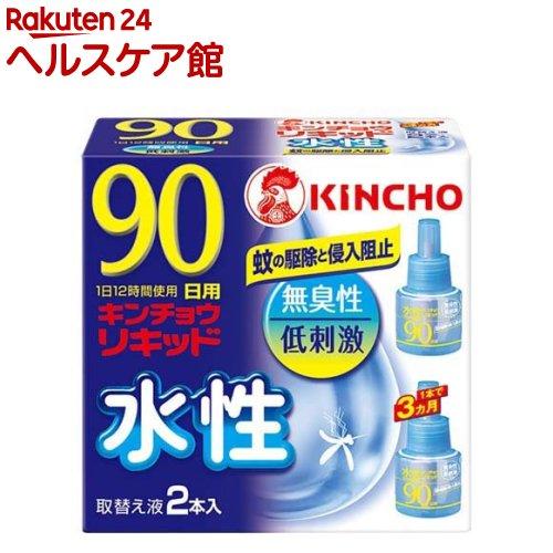 水性キンチョウリキッド コード式 蚊取り器 90日 取替液 無香料 低刺激(2本入)【キンチョウリキッド】