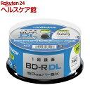 ビクター 録画用BD-R DL 1回録画用 6倍速 VBR260RP30SJ2(30枚入)【ビクター】