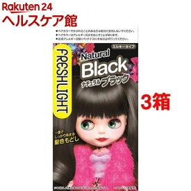 フレッシュライト ミルキー髪色もどし ナチュラルブラック(3箱セット)【フレッシュライト】