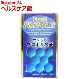 ブラジルプロポリス液(30ml)【ウェルネスジャパン】