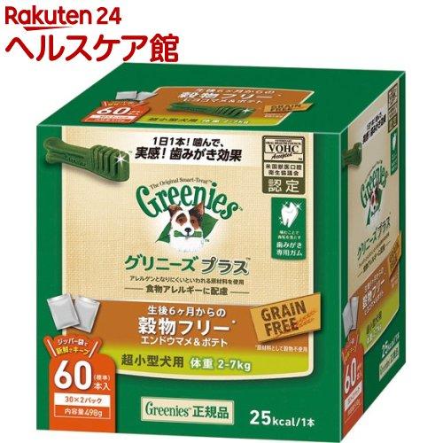 グリニーズ プラス 穀物フリー 超小型犬用 2-7kg(30本*2袋入)【グリニーズ(GREENIES)】【送料無料】