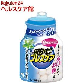 噛むブレスケア スッキリクールミント(80粒)【more20】【ブレスケア】