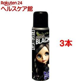 フレッシュライト 髪色もどしスプレー ナチュラルブラック(85g*3本セット)【フレッシュライト】