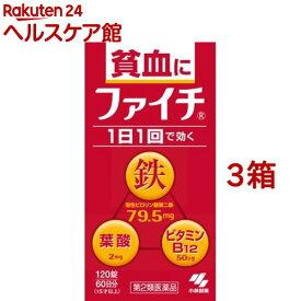 【第2類医薬品】ファイチ(120錠*3コセット)【ファイチ】