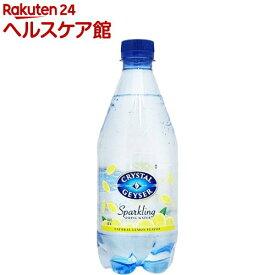 クリスタルガイザー スパークリング レモン (無果汁・炭酸水)(532ml*24本入)【クリスタルガイザー(Crystal Geyser)】