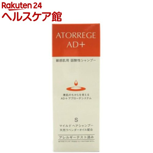 アトレージュAD+ マイルドヘアシャンプー(150mL)【アトレージュ AD+(アトレージュエーディープラス)】