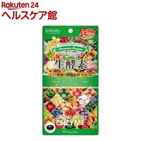 プレミアム生酵素(90粒)【ボーテサンテラボラトリーズ】
