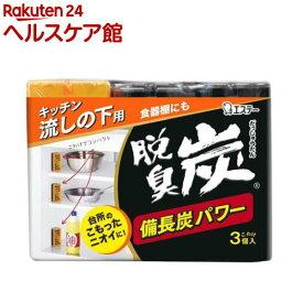 脱臭炭 キッチン・流しの下用 脱臭剤 こわけ3個入り(55g*3コ入)【脱臭炭】