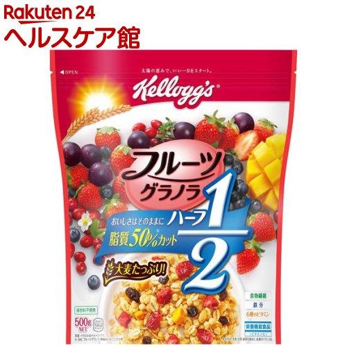 ケロッグ フルーツグラノラ ハーフ 徳用袋(500g)【krz】【kxx】