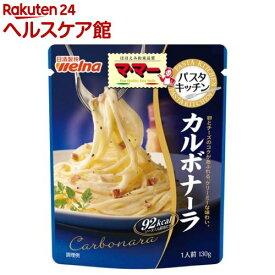 マ・マー パスタキッチン カルボナーラ(130g)【マ・マー】