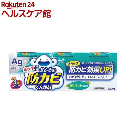 ルックおふろの防カビくん煙剤消臭ミントの香り3コパック(5g*3コ入)【ichino11】【ルック】