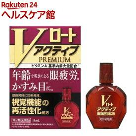 【第2類医薬品】Vロート アクティブプレミアム(15ml)【ロート】
