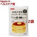砂糖不使用 パンケーキミックス(200g*2袋セット)【みたけ】
