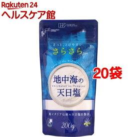 地中海の天日塩さらさら(200g*20袋セット)【創健社】