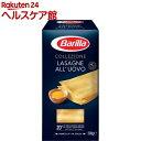 バリラ ラザニエ(500g)【spts2】【バリラ(Barilla)】[パスタ]