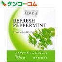 アロマハウス リフレッシュ ペパーミント 10袋[日東紅茶 ペパーミントティー(ペパーミント茶)]【あす楽対応】