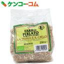 有機栽培 ファッロペルラート(スペルト小麦) 250g[小麦 雑穀]【あす楽対応】