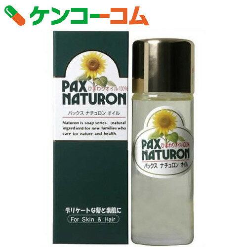 パックスナチュロン オイル(ひまわりオイル100%) 60ml[太陽油脂 パックスナチュロン 美容オイル]【あす楽対応】