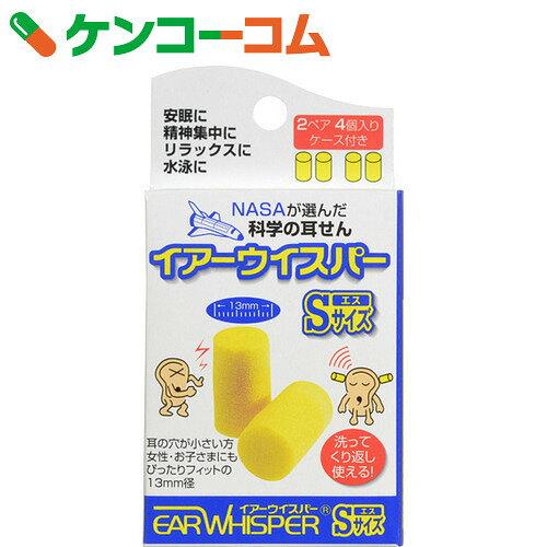 イアーウィスパー Sサイズ【4_k】