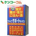 ファイブサポート キトサン 50回分[キトサン]【送料無料】