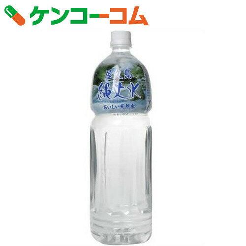 屋久島 縄文水 1.5L×8本【送料無料】